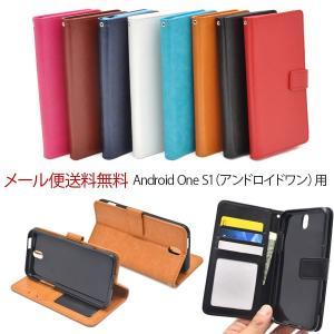 Android One S1 アンドロイド One ワン S1 手帳型 ケース カバー 手帳 SHARP シンプル Y!mobile おしゃれ スマホケース スマホカバー カラーレザーケースポーチ|hypnos