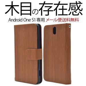 Android One S1 アンドロイド One ワン S1 手帳型 木目調 スマホケース スマホカバー|hypnos