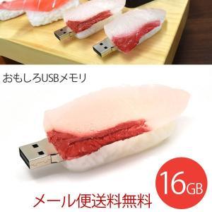 USBメモリ 16GB おもしろ かわいい USBメモリー おしゃれ 寿司・カンパチタイプ|hypnos