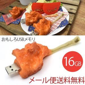 USBメモリ 16GB おもしろ かわいい USBメモリー おしゃれ フライドチキンタイプ|hypnos