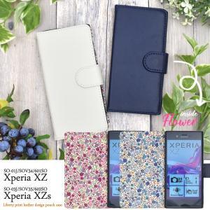 Xperia XZ/Xperia XZs リバティプリントレザーデザインポーチ 内側花柄 手帳型 スタンド カード収納 かわいい シンプル|hypnos