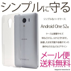 Android One S2 クリア ケース カバー スマホケース Android One S2 クリア Y!mobile 透明 ハードケース|hypnos