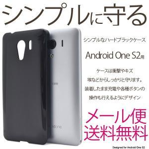 Android One S2 クリア ケース カバー スマホケース Android One S2 ハードブラックケース ブラック 黒 ハードケース|hypnos