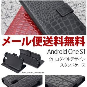 Android One S1 アンドロイド One ワン S1 手帳型 ケース カバー 手帳 SHARP Y!mobile おしゃれ クロコダイル スタンド カード収納|hypnos