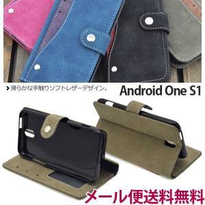 Android One S1 アンドロイド One ワン S1 手帳型 ケース カバー 手帳 SHARP Y!mobile おしゃれ スライドカードポケットソフトレザー スタンド カード収納|hypnos
