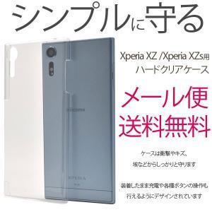 Xperia XZ /Xperia XZs ハードケース クリア ケース カバー エクスペリア xz ポリカーボネイト シンプル クリア 透明|hypnos
