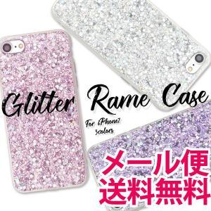 iPhone8/iPhone7 アイフォン7 グリッターラメケース ラメ キラキラ おしゃれ かわいい|hypnos