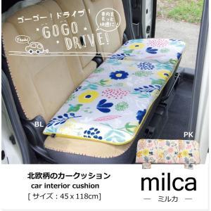 クッション 車用クッション カークッション 北欧柄『ミルカ フリーシート』 約45×118cm|hypnos