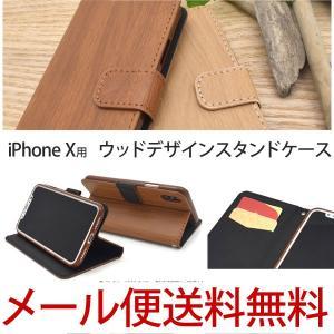 iPhone XS ケース iPhoneX カバー アイフォンX アイフォンテン ウッドデザイン 木目 手帳型 スマホ アイフォンケース アイフォンカバー|hypnos