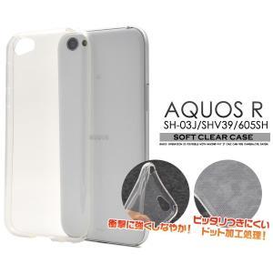 アクオスR ケース カバー AQUOS R ケース カバー SH-03J ケース カバー SHV39 ケース カバー 605SH ケース カバー ドットクリア ソフトケース シンプル 透明|hypnos