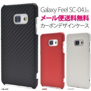 Galaxy Feel ケース Galaxy Feel カバー SC-04J ケース SC-04J カバー カーボンデザイン ハードケース 携帯ケース ギャラクシーフィール|hypnos
