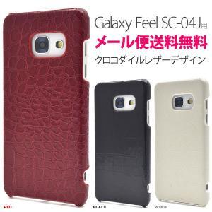 Galaxy Feel ケース Galaxy Feel カバー SC-04J ケース SC-04J カバー クロコダイルデザイン ハードケース 携帯ケース ギャラクシーフィール|hypnos