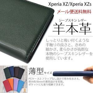 Xperia XZ (SO-01J/SOV34/601SO)/Xperia XZs(SO-03J/SOV35/602SO)  羊本革 手帳型 スタンド カード収納 シンプル 薄型|hypnos
