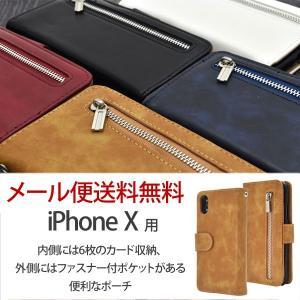 iPhone XS ケース カバー ファスナーポケット 手帳型 スマホ アイフォンケース アイフォンカバー|hypnos