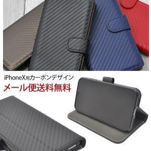 iPhone XS ケース iPhoneX カバー カーボンデザイン 手帳型 スマホ アイフォンケース アイフォンカバー|hypnos