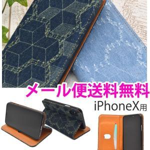 iPhone XS ケース iPhoneX カバー アイフォンX アイフォンテン 幾何学模様 ダメージデニム 手帳型 スマホ アイフォンケース アイフォンカバー|hypnos