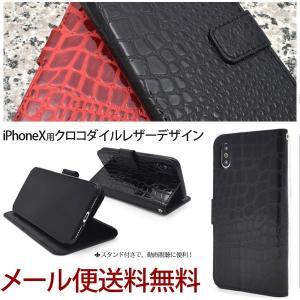 iPhone XS ケース iPhoneX カバー アイフォンX アイフォンテン クロコダイルデザイン 手帳型 スマホ アイフォンケース アイフォンカバー|hypnos
