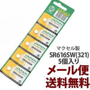 腕時計用電池 SR616SW 酸化銀電池 1シート 5個入り SONY ソニー 321|hypnos
