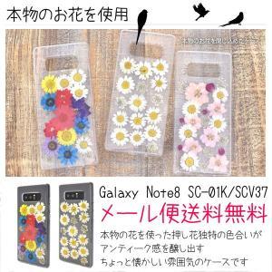 Galaxy Note8ケース Galaxy Note8カバー SC-01Kケース SC-01Kカバー SCV37ケース SCV37カバー 押し花ケース ソフトクリア ケース スマホ|hypnos