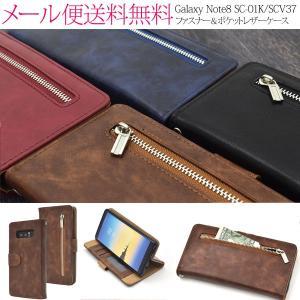 Galaxy Note8ケース Galaxy Note8カバー SC-01Kケース SC-01Kカバー SCV37ケース SCV37カバー ファスナー&ポケット 合皮 手帳型 ケース スマホ|hypnos