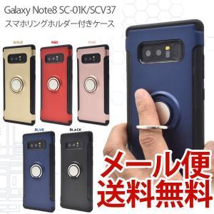 ギャラクシー Note8ケース Galaxy Note8カバー SC-01Kケース SC-01Kカバー SCV37ケース 落下防止 リング付き スマホリングホルダー付きケース スマホ|hypnos