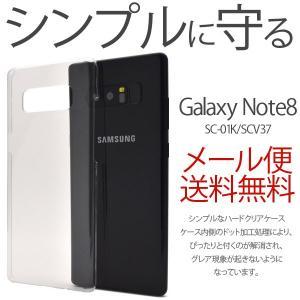 Galaxy Note8ケース Galaxy Note8カバー SC-01Kケース SC-01Kカバー SCV37ケース SCV37カバー ハード クリアケース シンプル 透明 スマホ|hypnos