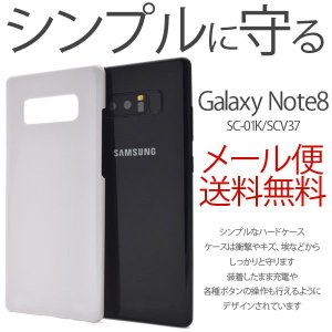 Galaxy Note8ケース Galaxy Note8カバー SC-01Kケース SC-01Kカバー SCV37ケース SCV37カバー ハード ホワイトケース シンプル 白 スマホ|hypnos