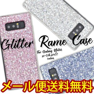 Galaxy Note8ケース Galaxy Note8カバー SC-01Kケース SC-01Kカバー SCV37ケース SCV37カバー グリッターラメケース ソフト スマホ|hypnos