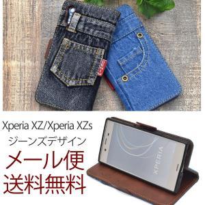Xperia XZ/Xperia XZs ジーンズデザイン手帳型ケース デニムデザイン手帳型ケース 手帳型 スタンド カード収納|hypnos
