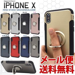 iPhoneX ケース iPhoneX カバー アイフォンX アイフォンテン スマホリングホルダー付き ハードケース ハードカバー 落下防止 アイフォンケース アイフォンカバー|hypnos