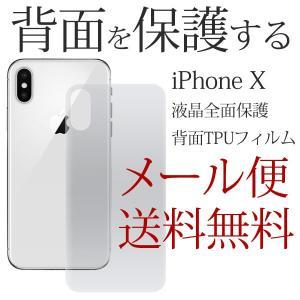 背面 保護フィルム iPhoneX カバー アイフォンX アイフォンテン スマホ 液晶保護フィルム 曲面部分まで全面保護 液晶全面保護 TPUフィルム   アイフォンカバー|hypnos