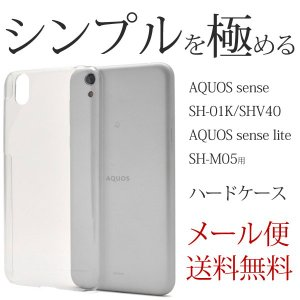AQUOS sense SH-01K/SHV40/AQUOS sense lite SH-M05 ハードクリアケース ハードケース ハードカバー 透明 スマホ hypnos