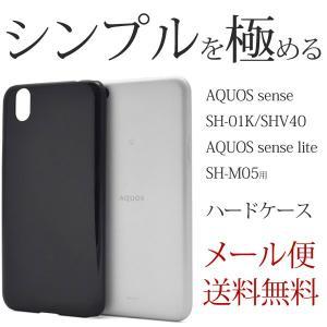 AQUOS sense SH-01K/SHV40/アクオス sense lite SH-M05 ハードブラックケース ハードケース ハードカバー 黒 スマホ hypnos