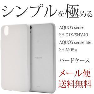 AQUOS sense SH-01K/SHV40/AQUOS sense lite SH-M05 ハードホワイトケース ハードケース ハードカバー 白 スマホ hypnos