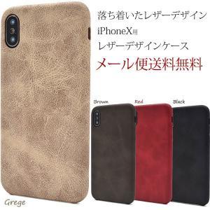 iPhoneX iPhone10 iPhone× docomo au softbank アイフォン10 カラー レザーデザイン ソフトケース ソフトカバー スマホ アイフォンケース アイフォンカバー|hypnos