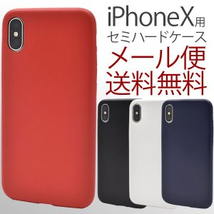 アイフォンX セミハードケース カバー 黒 赤 白 スマホ アイフォンケース アイフォンカバー|hypnos