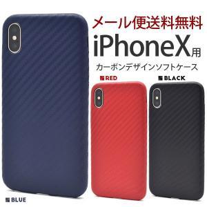 iPhoneX ケース iPhoneX カバー アイフォンX アイフォンテン カーボンデザイン ソフトケース ソフトカバー スマホ アイフォンケース アイフォンカバー|hypnos