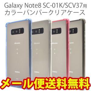 Galaxy Note8ケース Galaxy Note8カバー SC-01Kケース SC-01Kカバー SCV37ケース SCV37カバー カラーバンパークリアケース ケース スマホ|hypnos