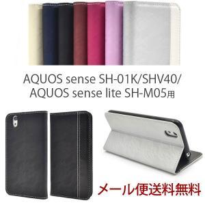 AQUOS sense SH-01K/SHV40/basic/AQUOS sense lite SH-M05 レースデザインレザーケース 手帳型 かわいい おしゃれ スマホ hypnos