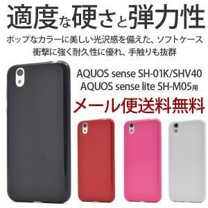 AQUOS sense SH-01K/SHV40/basic/AQUOS sense lite SH-M05 ソフトケース ソフトカバー スマホ おしゃれ シンプル hypnos