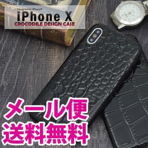 iPhone XS ケース iPhoneX カバー アイフォンX アイフォンテン クロコダイル ブラック ソフトケース ソフトカバー スマホ アイフォンケース アイフォンカバー|hypnos