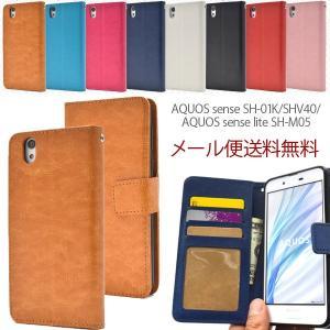 AQUOS sense SH-01K/SHV40/AQUOS sense lite SH-M05 カラー シンプル 手帳型 おしゃれ スマホ hypnos