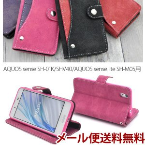 AQUOS sense SH-01K/SHV40/AQUOS sense lite SH-M05 スライドカードポケットソフトレザーケース 手帳型 おしゃれ スマホ hypnos