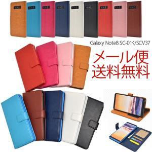 Galaxy Note8ケース Galaxy Note8カバー SC-01Kケース SC-01Kカバー SCV37ケース SCV37カバー 手帳型 カラフル 合皮 スマホ|hypnos