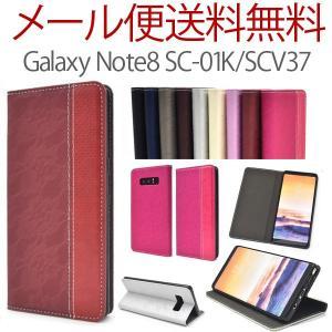 Galaxy Note8ケース Galaxy Note8カバー SC-01Kケース SC-01Kカバー SCV37ケース SCV37カバー 手帳型 レースデザイン かわいい 合皮 スマホ|hypnos