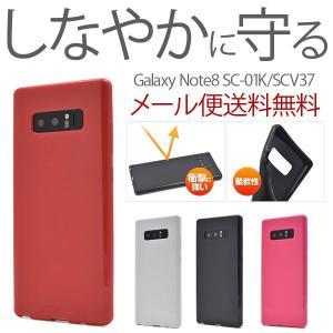 Galaxy Note8ケース Galaxy Note8カバー SC-01Kケース SC-01Kカバー SCV37ケース SCV37カバー カラーソフトケース ソフトカバー シンプル スマホ|hypnos