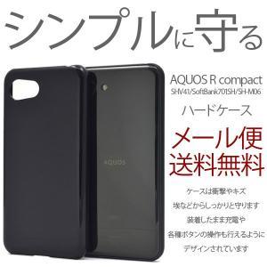 AQUOS R Compact SH-M06 SHV41 701SH ハードケース カバー ブラック アクオス アール コンパクト ケース|hypnos