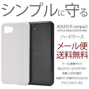 AQUOS R compact SHV41/SoftBank701SH/SH-M06用 ハードホワイトケース 白|hypnos