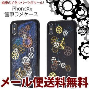 iPhone XS ケース iPhoneX カバー アイフォンX アイフォンテン 歯車 メタルパーツ ラメ スチームパンク スマホ アイフォンケース アイフォンカバー|hypnos