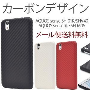 AQUOS sense SH-01K/SHV40/basic/AQUOS sense lite SH-M05 カーボンデザインケース ハードケース ハードカバー 黒 赤 白 スマホ hypnos